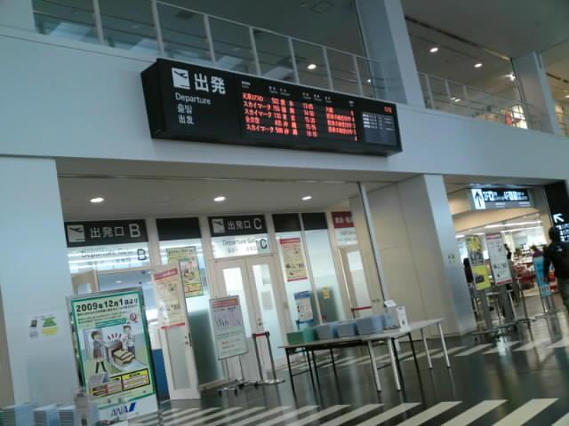 現在、神戸空港