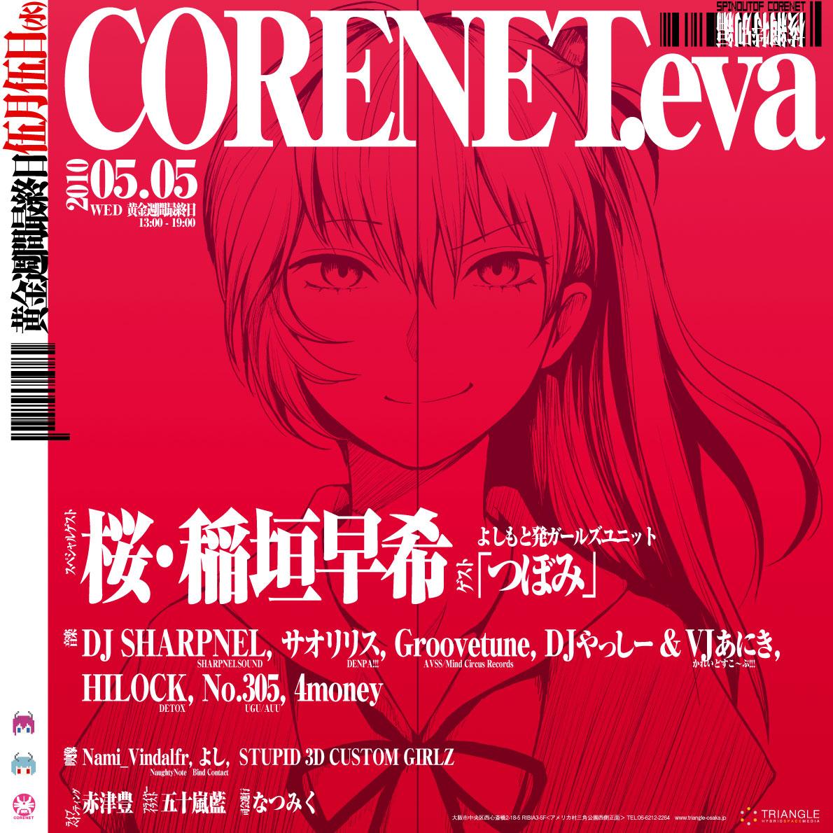100505_corenet_o_fix_03