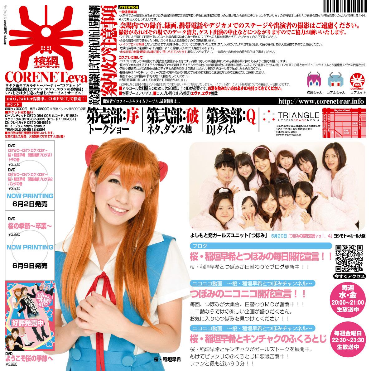 100505_corenet_u_02