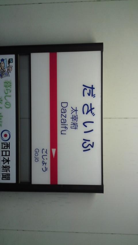 太宰府シティ